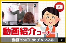 野村維新英語塾動画コーナー